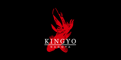 KINGYO NAGOTA-名古屋クラブ